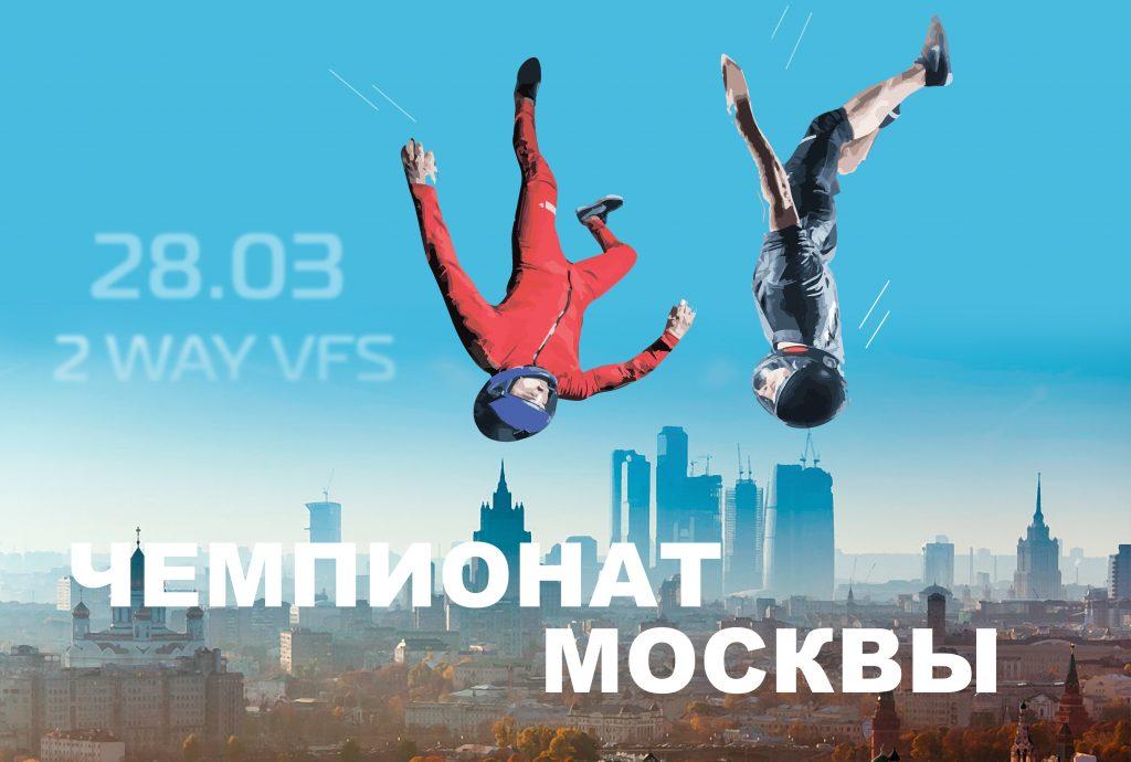 Чемпионат Москвы — 2020