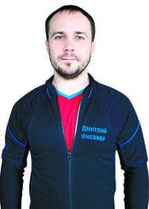 Дмитрий Фисанов