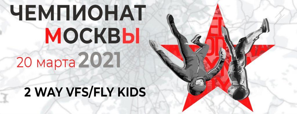 2 way VFS/FLY KIDS чемпионат Москвы - 2021